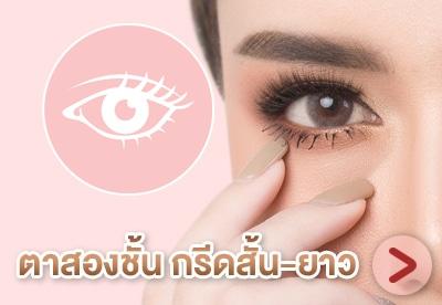 ตาสองชั้น-กรีดสั้น-กรีดยาว-Eyelid-Surgery
