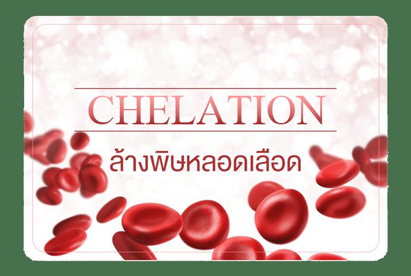 คลีเลชั่น – Chelation