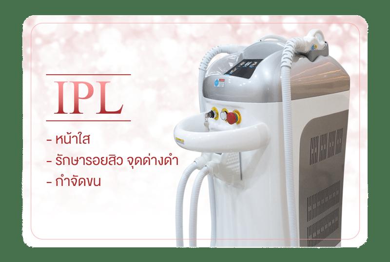 เลเซอร์ IPL หน้าใส รักษาสิว ฝ้ากระ จุดด่างดำและกำจัดขน – IPL for Rejuvenation and Hair Removal