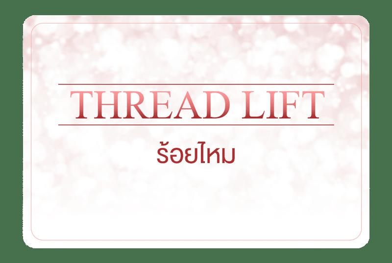 ร้อยไหม – Thread Lift