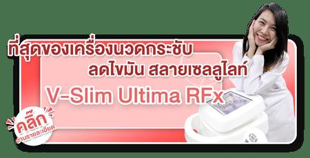 ที่สุดของเครื่องนวดกระชับ V-Slim Ultima RFx