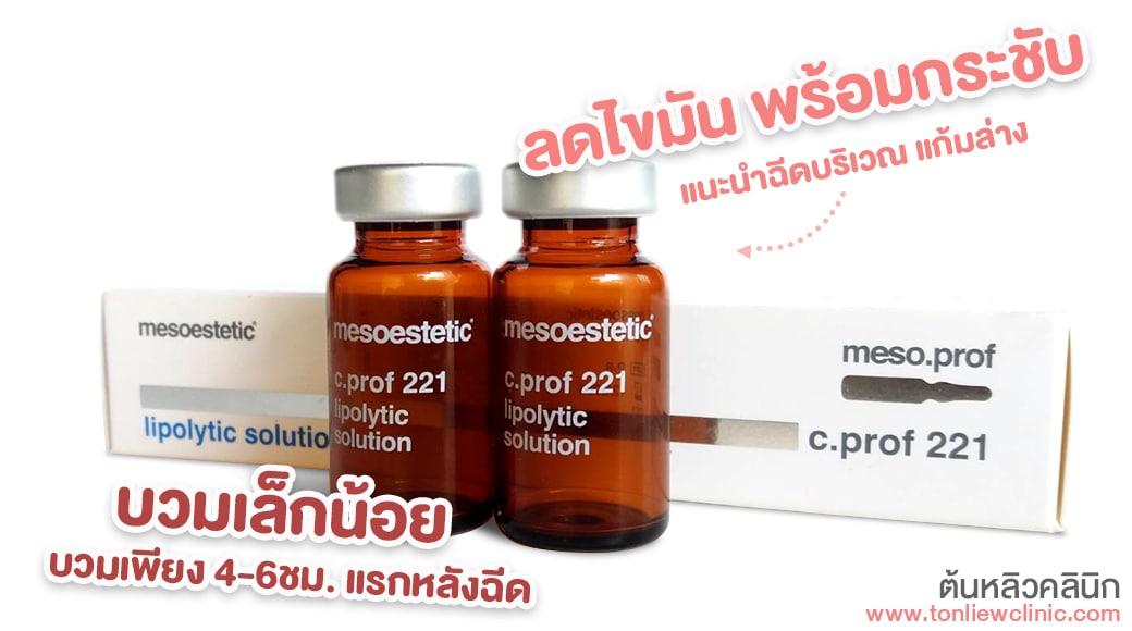 meso fat c221