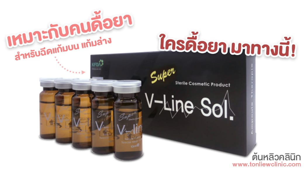 meso fat V-Line