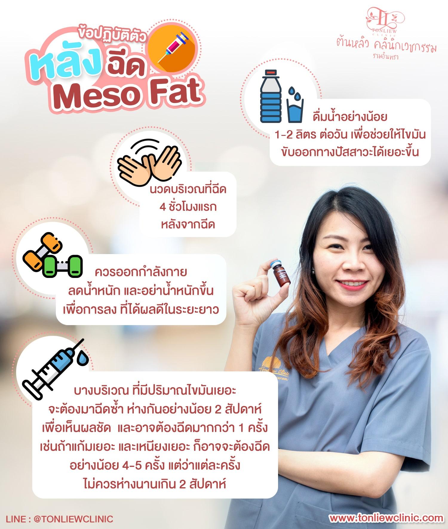 ข้อปฏิบัติตัว หลังฉีดสลายไขมัน เมโสแฟต (Meso Fat)