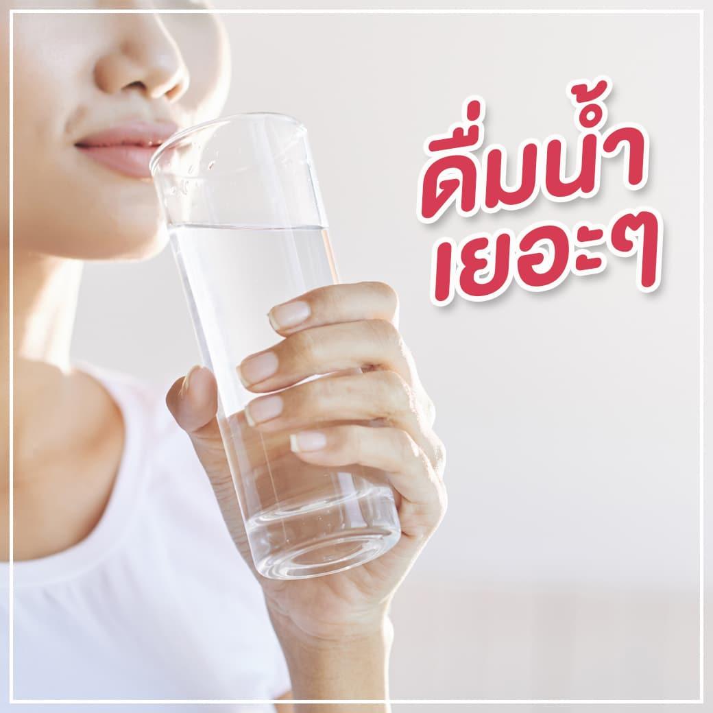 ดื่มน้ำเยอะๆ