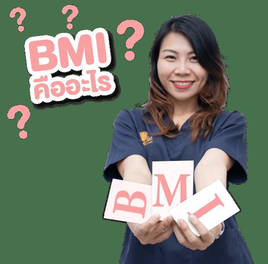 BMI คืออะไร?