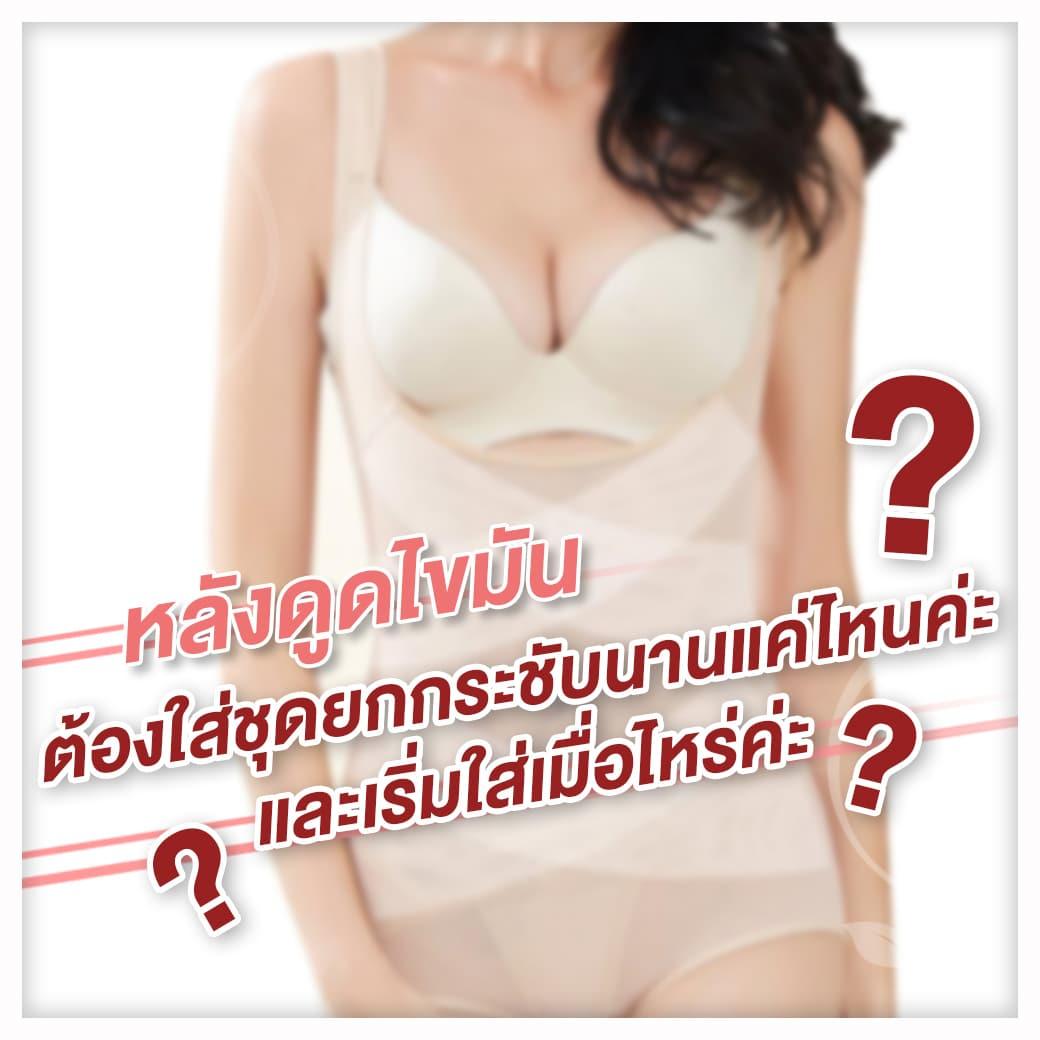 หลังจากดูดไขมันต้องใส่ชุดยกกระชับนานแค่ไหนค่ะ และเริ่มใส่เมื่อไหร่ ?