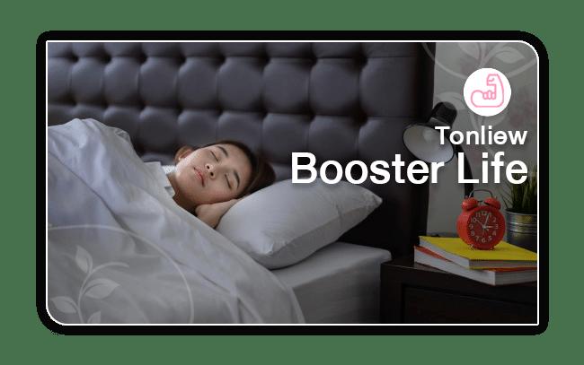 วิตามินบำรุงร่างกาย (Tonliew Booster Life)