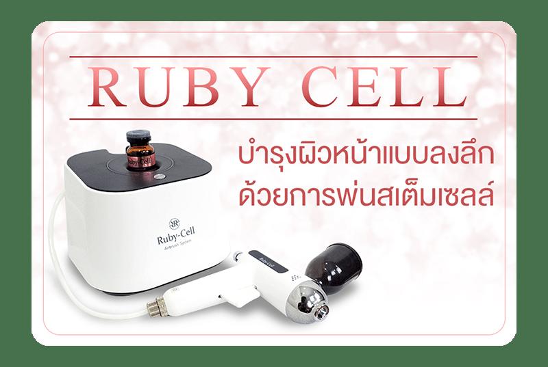 Ruby Cell บำรุงผิวหน้าพ่นสเต็มเซลล์