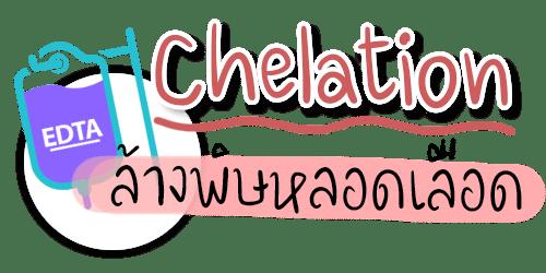 ล้างพิษหลอดเลือดคีเลชั่น chelation
