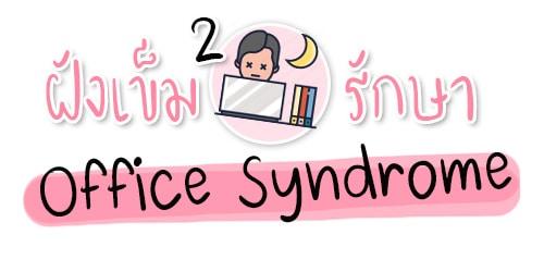 โปรฝังเข็มรักษา Office Syndrome