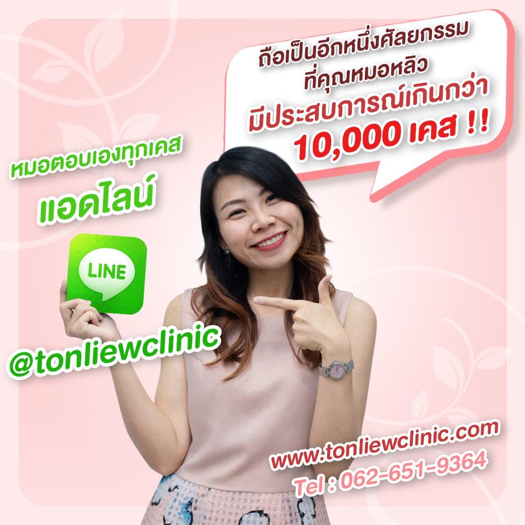 contact Line OA tonliewclinic