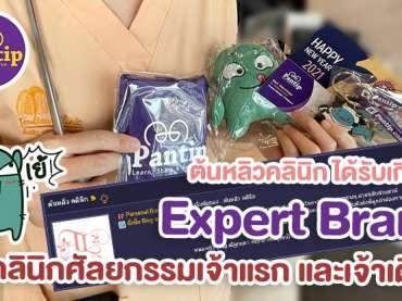 หมอหลิว ต้นหลิวคลินิก ได้รับเกียรติเป็น Expert Brand ประจำ Pantip.com