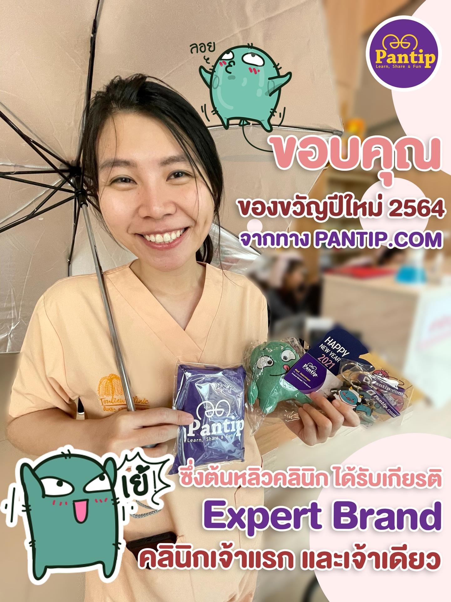 หมอหลิว ต้นหลิวคลินิก ได้เป็น Expert Brand ประจำ Pantip.com เจ้าแรกและเจ้าเดียว