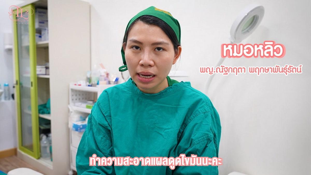 หมอหลิว สอนทำความสะอาดแผลหลังดูดไขมัน ด้วยตนเอง