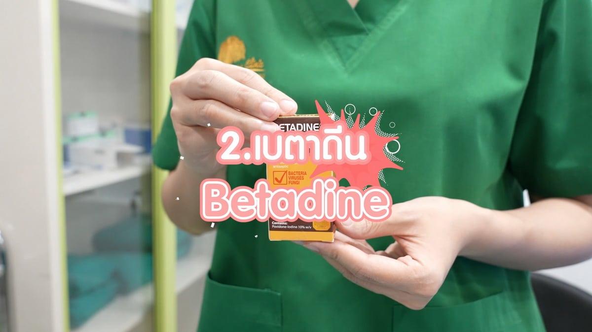 เบตาดีน (Betadine)