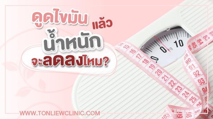 ดูดไขมัน แล้วน้ำหนักจะลดลงไหม ?